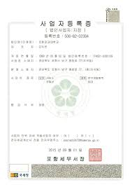 Business Registration Certificate Hong Kong