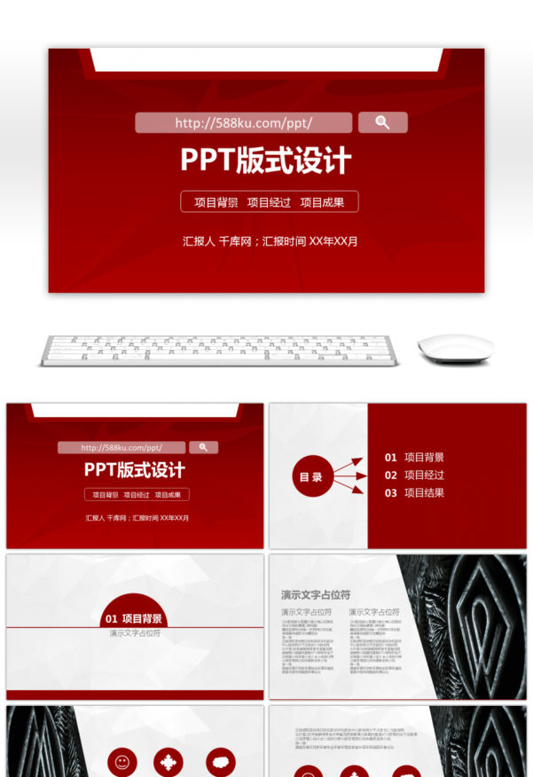 Awesome Red Atmosphere Project Management Ppt Template Download For Within Project Management Templates Ppt
