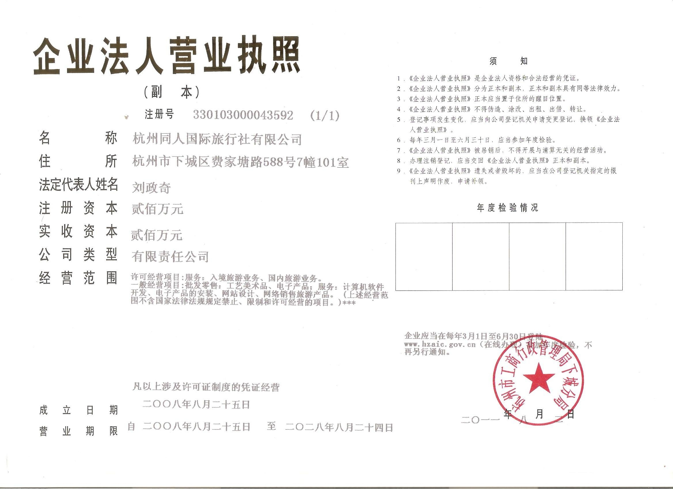 About Us | Absolute China Tours Blog In Business Registration For Business Registration License