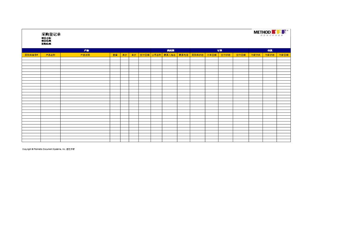 Procurement Form And Procurement Tracking Spreadsheet