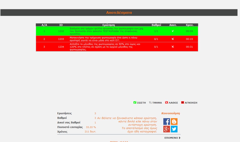 Ecdl Spreadsheet With Regard To Ecdl Base Excel 2016, 2013, 2010, 2007, 2003  Greek Version