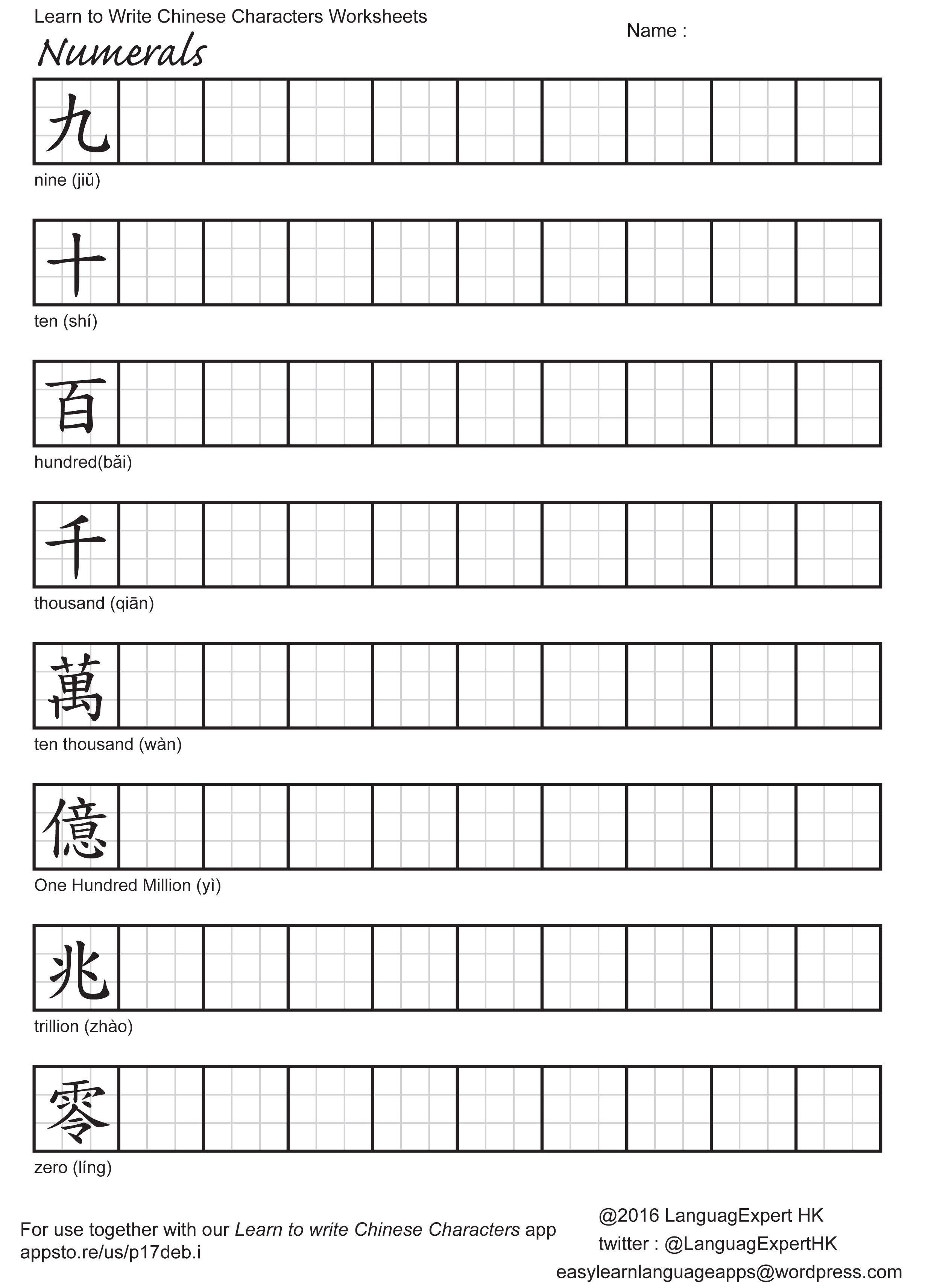 Chinese Worksheets  Yooob