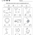 Printable Phonics Worksheet  Free Kindergarten English