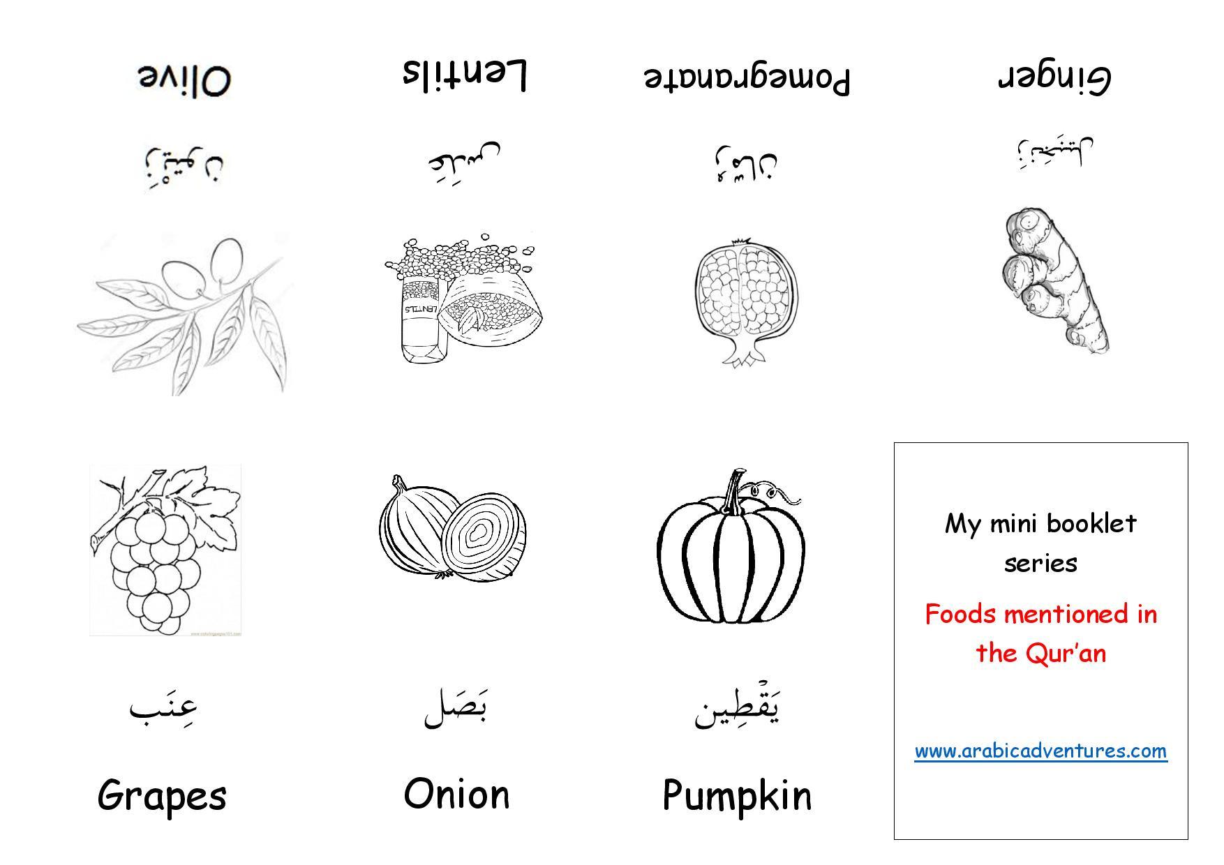 Quran Worksheets For Kids  Gambar Islami